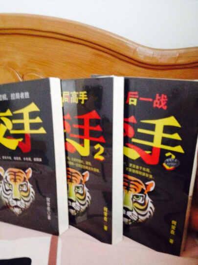 官场小说系列:推手+交手系列(套装全4册) 晒单图