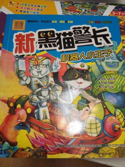 新黑猫警长:机器人小王子(注音 全彩 图画书) 晒单图
