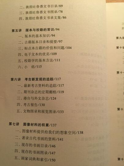 学术训练与学术规范:中国古代史研究入门 晒单图