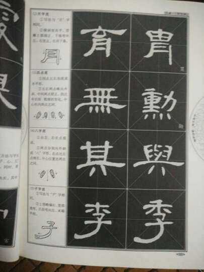 中国书法培训教程:汉隶隶书教程(曹全碑)(最新修订版) 晒单图