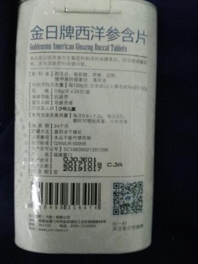 金日 西洋参含片0.6g/片*24片 抗疲劳 铁盒便携装 晒单图
