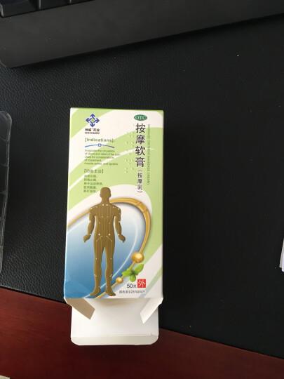 神威 按摩软膏 50克 晒单图