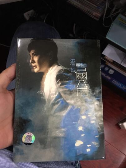 张信哲:雪国八月(CD+DVD) 晒单图