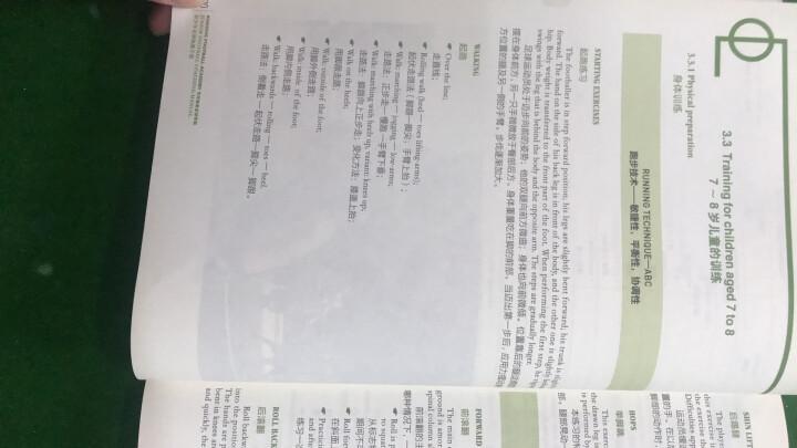 青少年足球执教手册 晒单图
