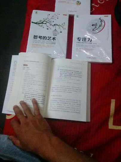 如何高效阅读+思考的艺术+学会提问+专注力:化繁为简的惊人力量(原书第2版) 套装4册 晒单图