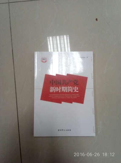 中国共产党新时期简史 晒单图