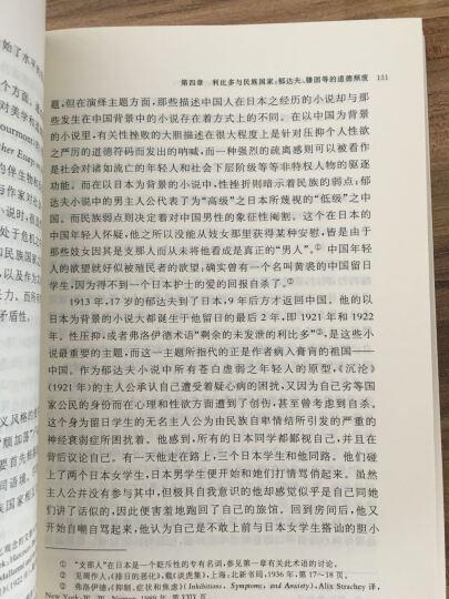 海外中国研究系列·现代的诱惑:书写半殖民地中国的现代主义(1917—1937) 晒单图