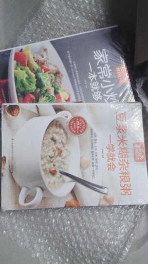 食在好吃 豆浆米糊杂粮粥一学就会 做粥书 营养早餐书籍 早餐食谱书 做早餐 五谷杂粮养生粥 晒单图