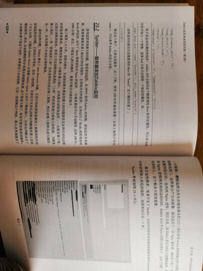 Zabbix监控系统深度实践(第2版)(博文视点出品) 晒单图