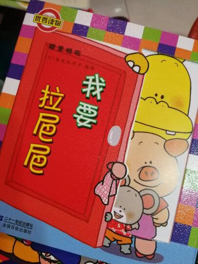 噼里啪啦系列 我要拉巴巴 儿童立体绘本 全7册 我要拉粑粑佐佐木洋子 小熊宝宝绘本图画故事书  晒单图