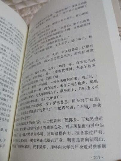 笑傲江湖 金庸武侠小说作品全集 晒单图