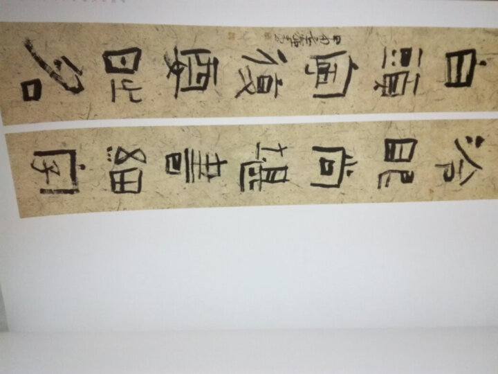 中国当代书法名家新作:何应辉 晒单图