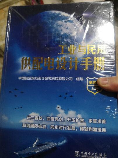 工业与民用供配电设计手册(第四版)(套装上下册)  晒单图
