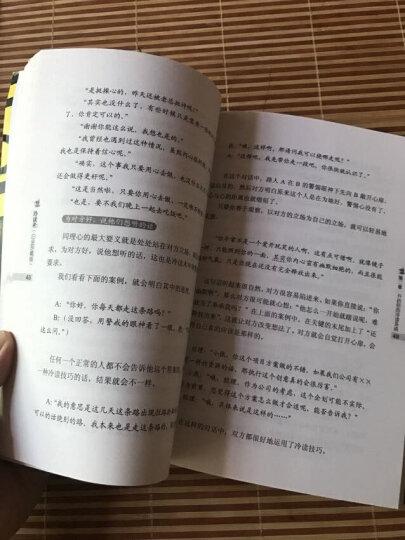 冷读术(白金珍藏版) 晒单图