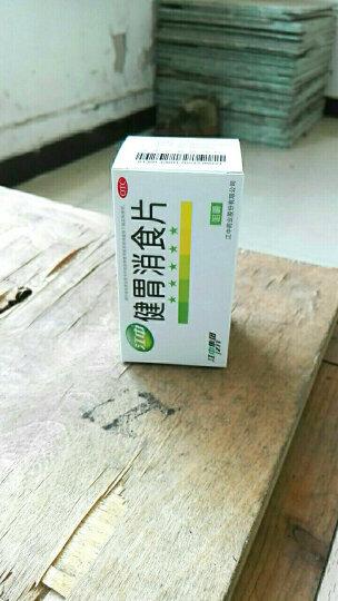 江中 牌健胃消食片64片/盒儿童消化不良调理肠胃药 【3盒装】共192片,成人装 晒单图