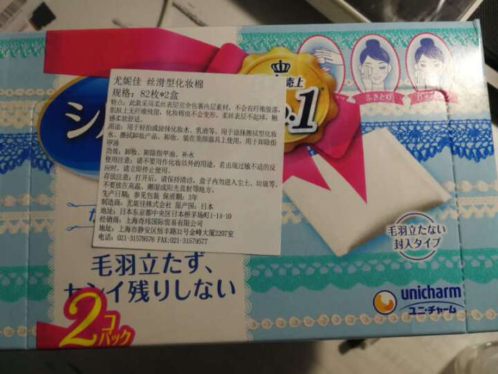 尤妮佳(Unicharm) 化妆棉 大赏1/2省水纤维去角质轻薄不留棉絮双面双效卸妆棉 丝滑型(82枚*2盒) 晒单图