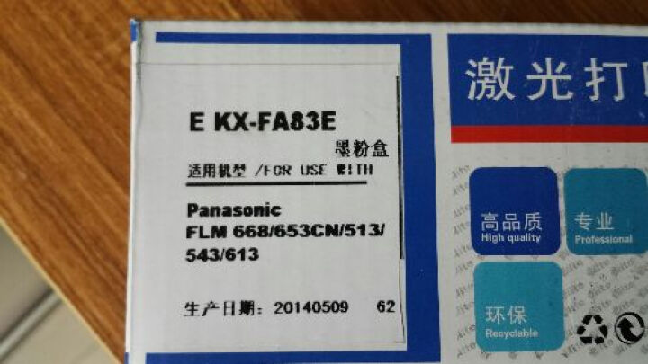 埃特(elite_value) E KX-FA83E 黑色墨粉盒 (适用松下 FLM668/653CN/513/543/613) 晒单图
