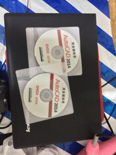 用多媒体学AutoCAD2014(3DVD-ROM) 晒单图