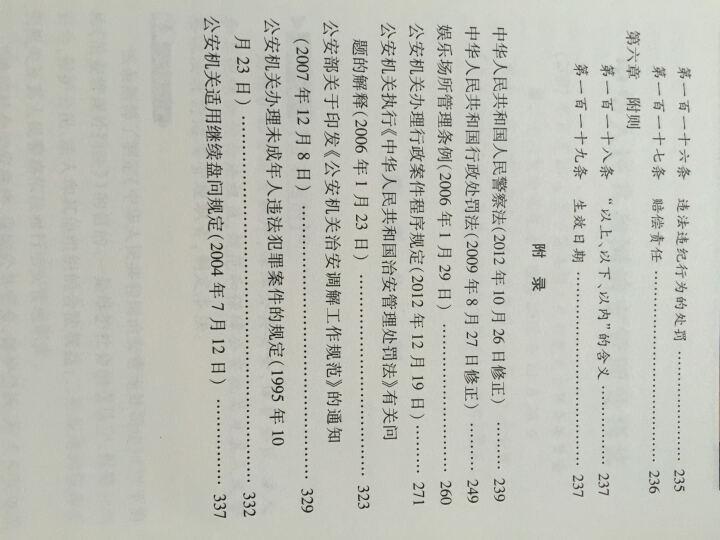 中华人民共和国治安管理处罚法:实用解读版 晒单图