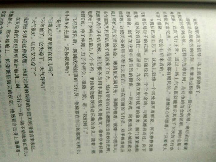 小王子夜航战机飞行员 世界文学名著 全译本无删减原版原著全文翻译 儿童文学名著青少年中小学生课外阅读 晒单图