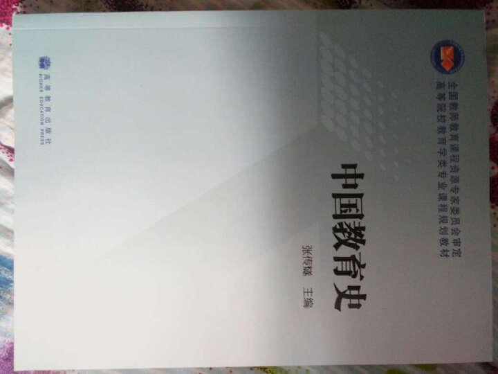 高等院校教育学类专业课程规划教材:中国教育史 晒单图