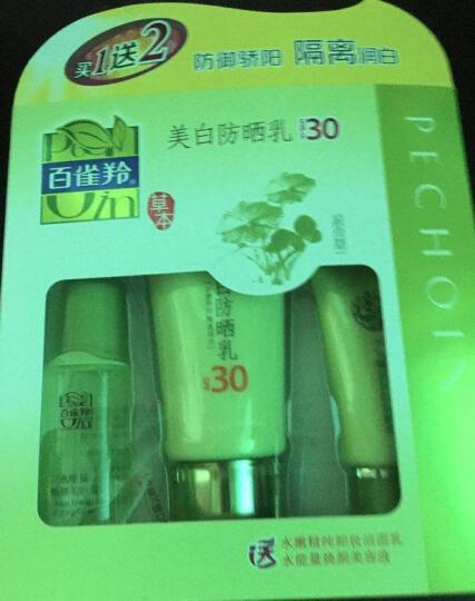 包邮】百雀羚水嫩精纯 防晒乳(SPF30) 60g附赠洗面奶+美容液 晒单图
