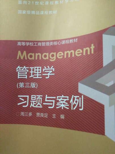 高等学校工商管理类核心课程教材:管理学(第3版)习题与案例 晒单图