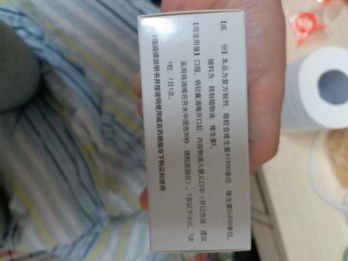 伊可新 维生素AD滴剂 胶囊型 50粒  1岁以上 佝偻症 夜盲症 手足抽搐 晒单图