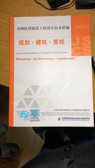 全国民用建筑工程设计技术措施:规划·建筑·景观(2009年版) 晒单图