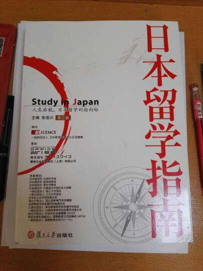日本留学指南-第三版 晒单图
