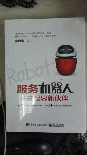 服务机器人:未来世界新伙伴 晒单图