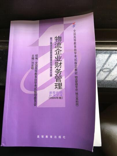 正版自考教材05374 5374物流企业财务管理刘东明2005年版高教社 晒单图