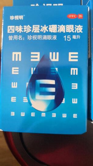 珍视明眼药水四味珍层冰硼滴眼液15ml 3盒+送6片创可贴 晒单图
