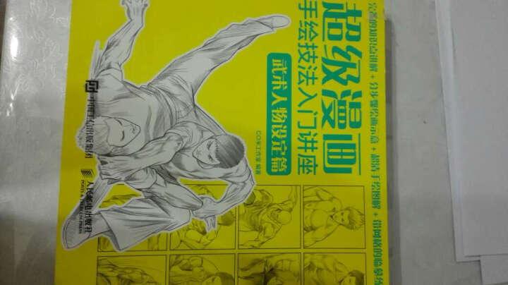 超级漫画手绘技法入门讲座:武术人物设定篇 晒单图