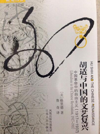 胡适与中国的文艺复兴:中国革命中的自由主义(1917-1937) 晒单图