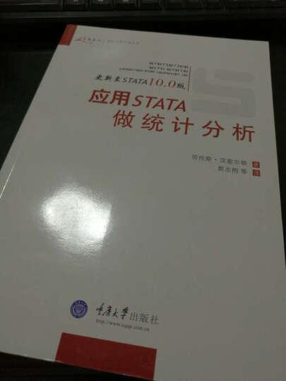 应用STATA做统计分析(更新至STATA10.0版) 晒单图