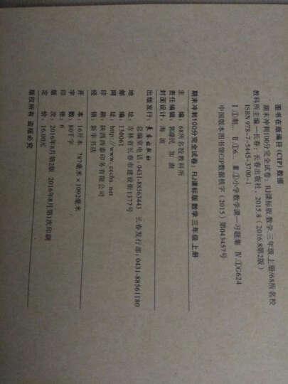 (2016春)68所名校图书 期末冲刺100分完全试卷:语文+数学+英语(三年级下册 人教版 共3册) 晒单图
