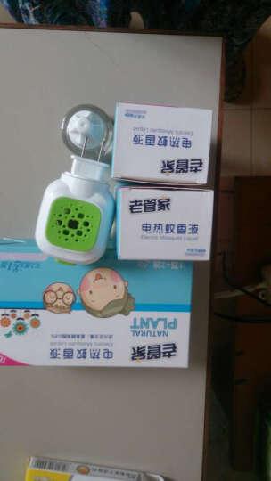 魅洁 老管家电蚊香液套装孕妇宝宝驱蚊婴儿童无味防蚊液体 1器2液 晒单图