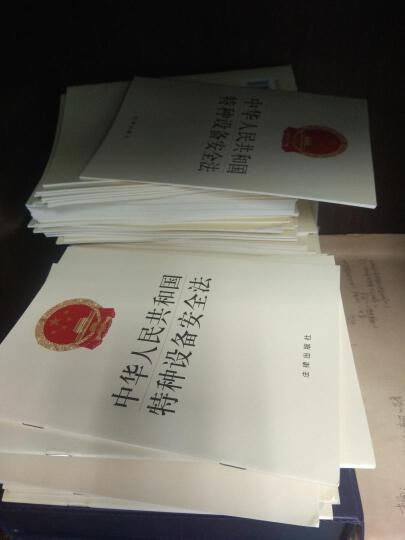 中华人民共和国特种设备安全法 晒单图