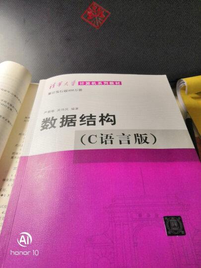 清华大学计算机系列教材:数据结构(C语言版)  晒单图