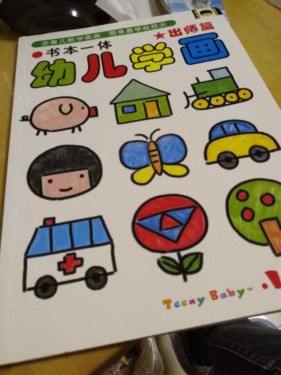 书本一体幼儿学画 出师篇 晒单图