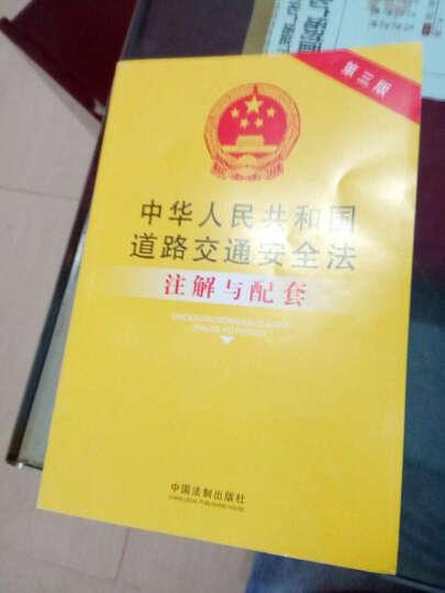 中华人民共和国道路交通安全法注解与配套(第3版) 晒单图