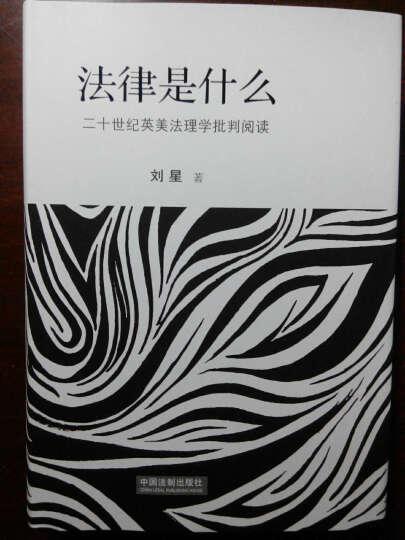 法律是什么 二十世纪英美法理学批判阅读 刘星 法律 书籍 晒单图