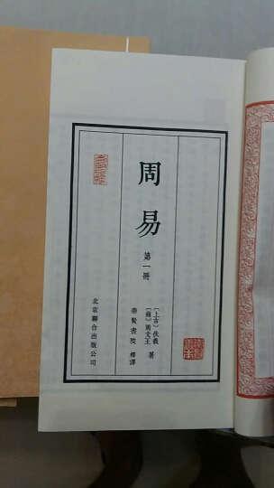周易(崇贤馆藏书 一函五册) 晒单图