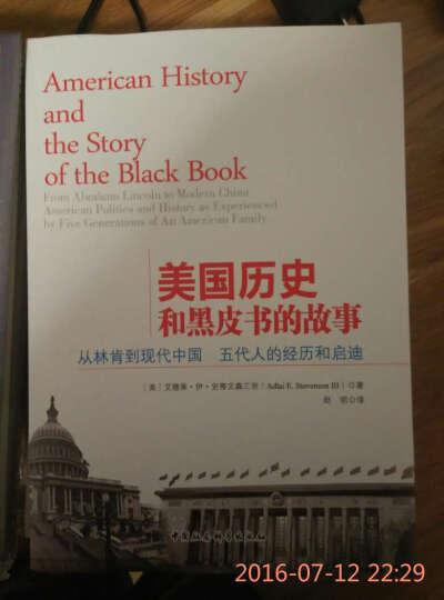 美国历史和黑皮书的故事 晒单图
