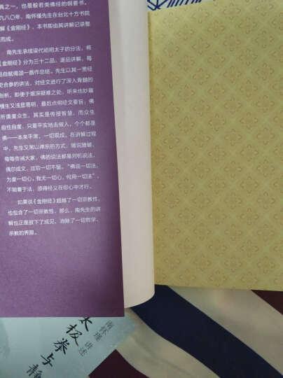 全34册南怀瑾文集 含禅宗与道家 |论语别裁|话说中庸|易经杂说|系传别讲| 南怀谨全集 晒单图
