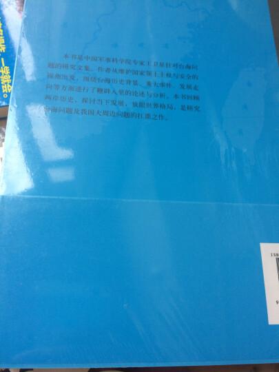 观海行策:王卫星将军论台海 晒单图