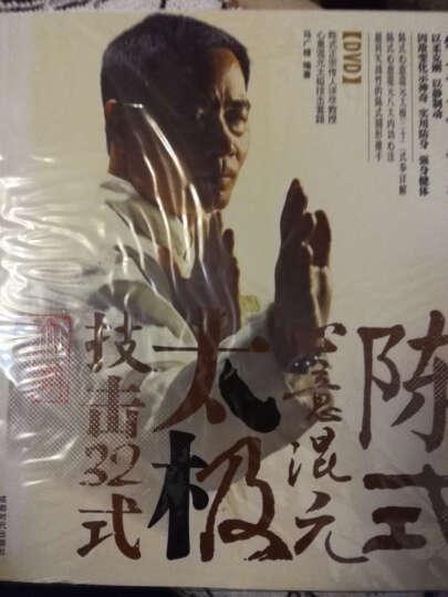 陈式心意混元太极:技击32式(附DVD光盘1张) 晒单图