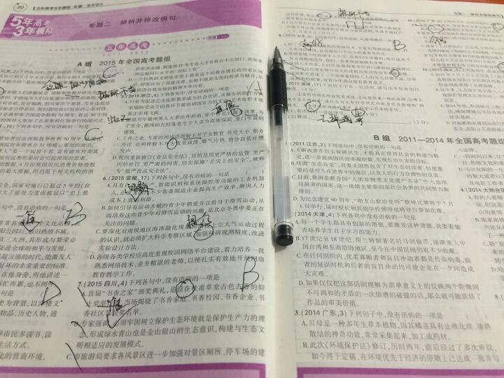 曲一线科学备考·5年高考3年模拟:高考语文(2016年B版 江苏专用) 晒单图