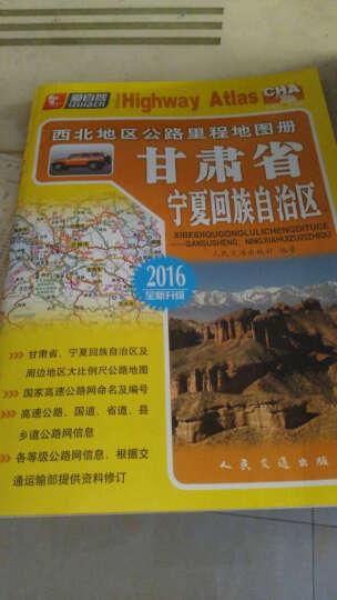 西北地区公路里程地图册 甘肃省、宁夏回族自治区(2016版 全新升级) 晒单图